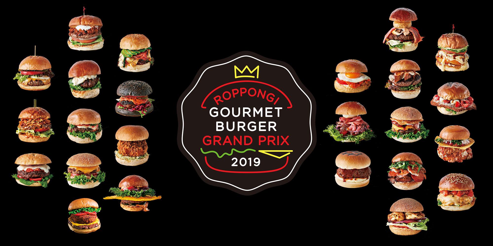Roppongi Hills Gourmet Burger Grand Prix