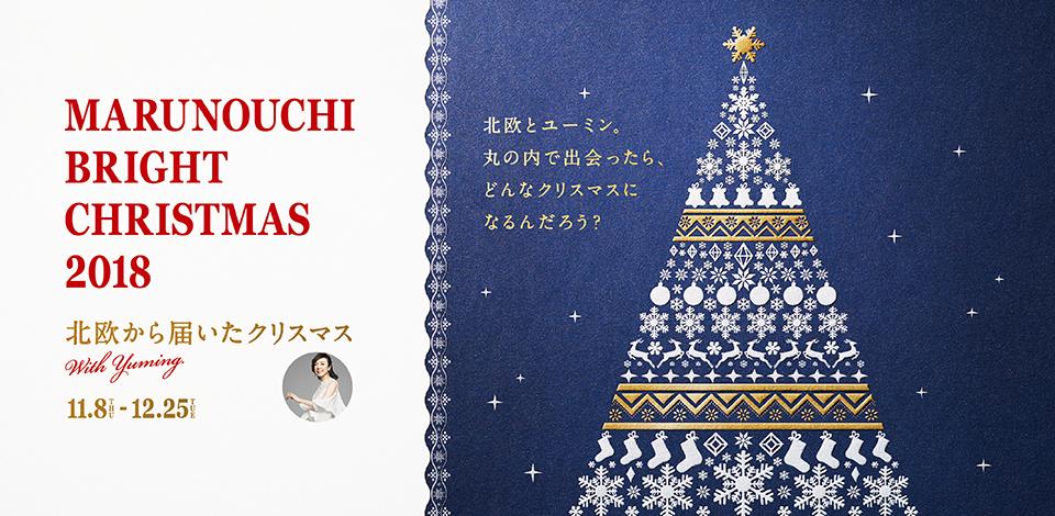 Le Noël Lumineux à Marunouchi
