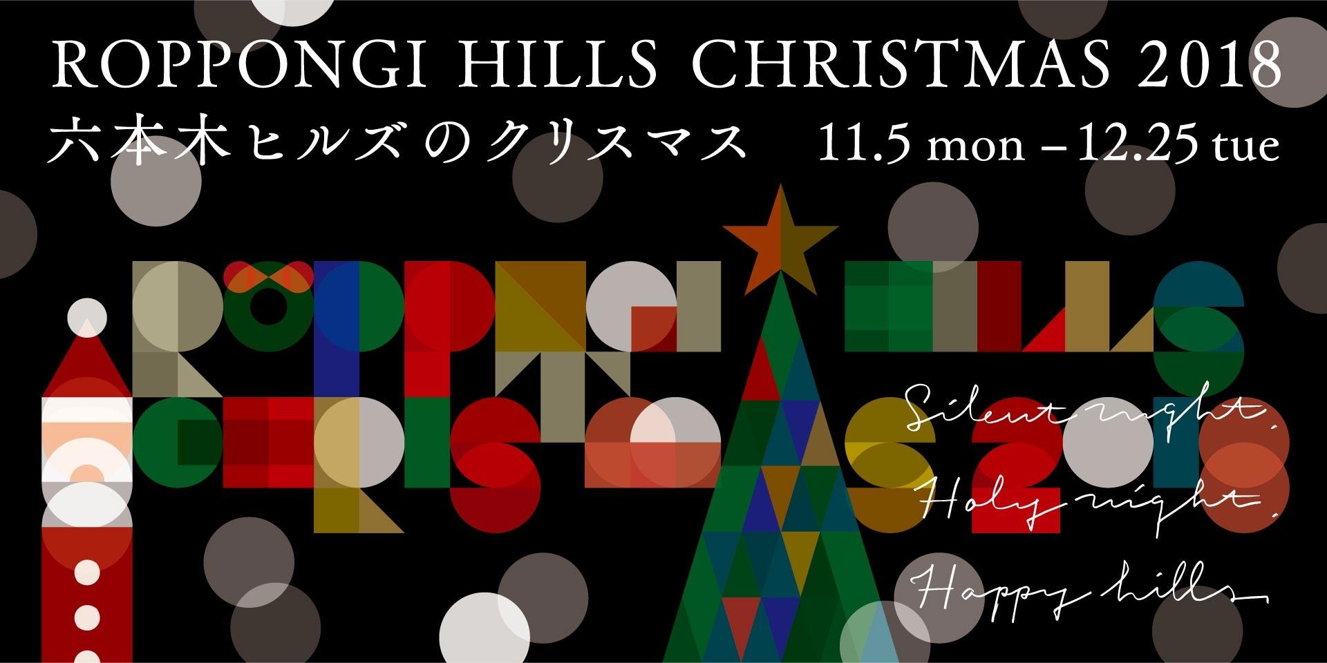 Le Noël de Roppongi Hills