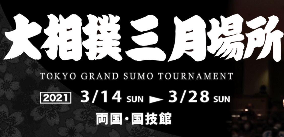 Sumo Matsuro