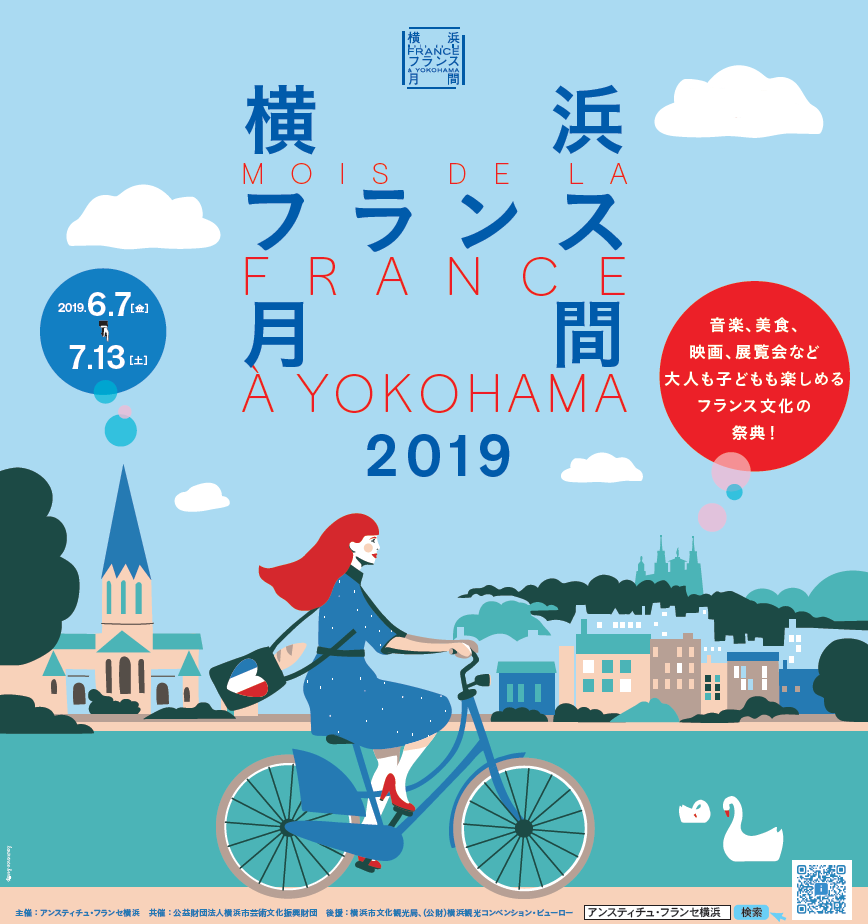 Mois de la France 2019 dans la ville du Japon : Yokohama