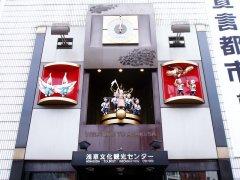 Asakusa-tourist-information-center.jpg